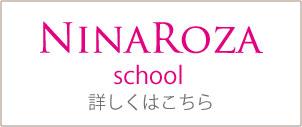 NINAROZA_SCHOOL.JPG></a><br></p>   <!-- //商品詳細2 -->  <!-- 商品詳細3 --> <!-- //商品詳細3 -->  <!-- 関連商品 --> <!-- //関連商品 --> <link type=