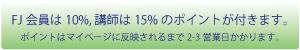 fj_point_cate_top_300.jpg